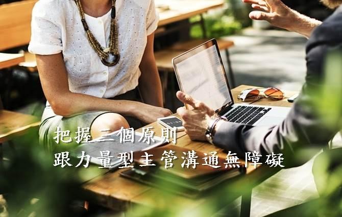 把握三个原则 跟力量型主管沟通无障碍