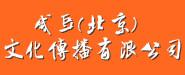 咸豆(北京)文化传播有限公司