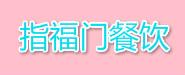 杭州指福门餐饮有限公司