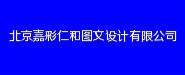 北京嘉彩仁和图文设计有限公司