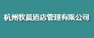 杭州牧晨酒店管理有限公司