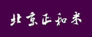 北京正和采商贸有限公司